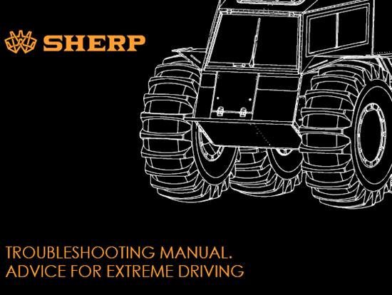 Sherp ATV Troubleshoot Manual